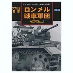 African-Front-Rommel-Revised-Edition