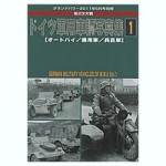 German-Military-Vehicle-of-WWII-Vol-1-Revised-Edition