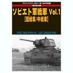WWII-Russian-AFV-1