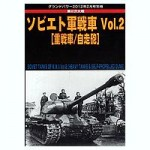 WWII-Russian-AFV-2