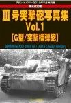 German-Assault-Gun-Vol-1-Ausf-G-and-Assault-Howitzer
