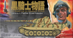 1-35-PANTHER-AUSF-G-BLACK-KNIGHT