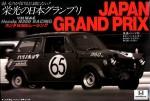 1-32-Honda-N360-Racing