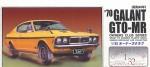 1-32-Mitsubishi-Galant-1970-GTO-MR