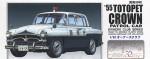 1-32-Toyopet-Crown-Patrol-Car-1955