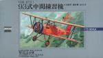 1-72-Kawanishi-K5Y1-Willow