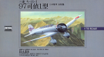 1-72-Mitsubishi-Ki-15-I-Babs