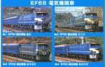 1-80-HO-EF-66-Blue-Train-Fuji