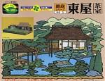1-60-Higashiya-Tea-Room
