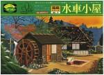 1-60-DX-Watermill