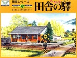 1-150-Rural-Train-Station