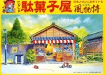 1-60-Japanese-Sweets-Shop