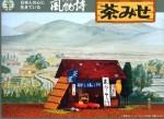 1-60-Japanese-Tea-Shop