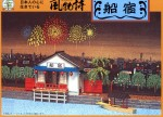 1-60-Japanese-Boat-Inn