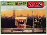 1-25-Takoyaki-Shop