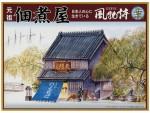 1-60-Tsukudani-Shop