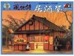 1-60-Japanese-Pub