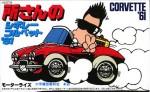 Tokoro-sans-Corvette-1961-Motorizable