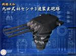 1-200-Battleship-Yamato-Type-94-46cm-Triplex-Mount-Main-Gun-Turret