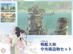 1-200-Battleship-Yamato-Central-Structure-Set-In-This-Corner