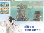 1-200-Battleship-Yamato-Central-Structure-Set-In-This-Corner