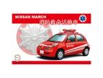 1-24-Nissan-Micra-Fire-Fighting-Life-saving-Activity-Vehicle