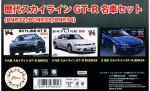 1-24-Successive-Skyline-GT-R-Famous-Car-Set-BNR32-BNR33-BNR34