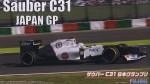 1-20-Sauber-C31-Japanese-Grand-Prix-w-Driver-Figure
