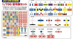 1-700-Naval-Signal-Flag-Set