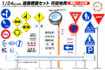 1-24-Road-Sign-Set-for-City-Area