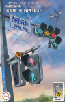 1-24-Traffic-Signal-Special-Specification-For-Vehicles-Pedestrians-Bluecolor-Set