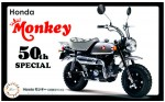 1-12-Honda-Monkey-50th-Anniversary-Special