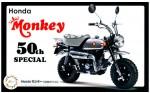 1-12-Honda-Monkey-50th-Anniversary-Special