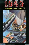 1-144-1943-Player-Fighter-and-Ayako-III-Set