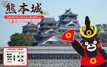 Kumamoto-Castle-Kumamon-Ver-