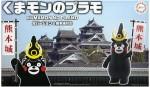 Kumamon-Plastic-Model-Kabuto-Helmet-Ver-w-Kumamoto-Castle
