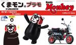 Kumamon-Plastic-Model-Rider-Helmet-Ver-