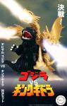 Chibi-Maru-Godzilla-VS-King-Ghidorah-Duel-Set