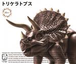 Dinosaur-Arc-Triceratops