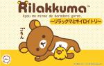 Ptimo-Rilakkuma-Rilakkuma-and-Kiiroitori-