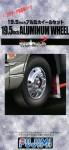 1-32-19-5inch-Aluminum-Wheel-Set