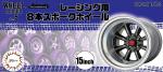 1-24-8-Spoke-Wheels-for-Racing-15-inch