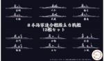 1-3000-IJN-Combined-Fleet-Main-Battleship-Set-of-12pcs