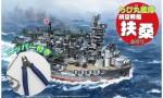 Chibi-Maru-Fleet-Fuso-Aircraft-Cruiser-Special-Version-with-Nipper