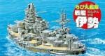 Chibi-Maru-Fleet-Battleship-Ise-Hyuga