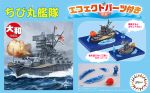 Chibi-Maru-Fleet-Yamato-Special-Version-with-Effect-Parts