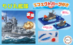 Chibi-Maru-Fleet-Musashi-Special-Version-with-Effect-Parts