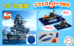 Chibi-Maru-Fleet-Nagato-Special-Version