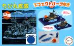 Chibi-Maru-Fleet-Yamashiro-Special-Version