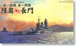 1-700-IJN-Battleship-Mutsu-and-Nagato-Set